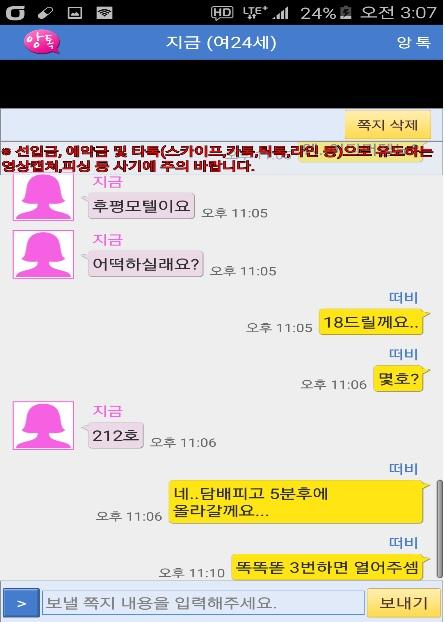 [단독]채팅앱 속 청소년, 알고 보니 수사관?…미성년 성매매 단속 '함정수사' 전면 도입