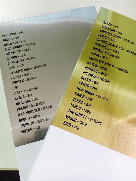 랩이 캡, 힙합이 밥  …42명이 book돋운 한국힙합