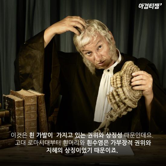 [카드뉴스]영국판사들은 왜 새하얀 '가발'을 쓰고 재판을 할까요?