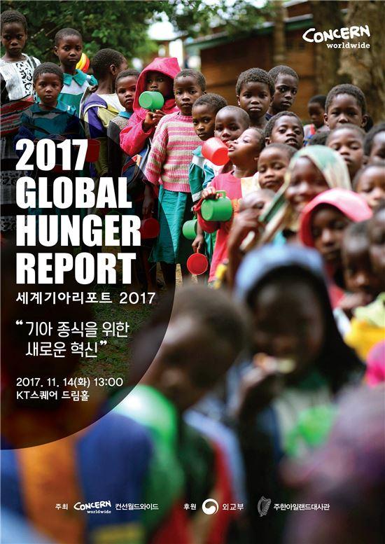 컨선월드와이드, '2017 세계기아리포트' 개최