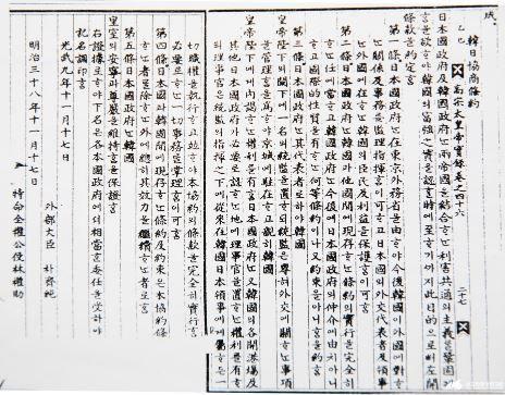 순국선열의 날]① 112년前 을사늑약…'망국일'은 왜 순국선열의 날이 됐나 - 아시아경제