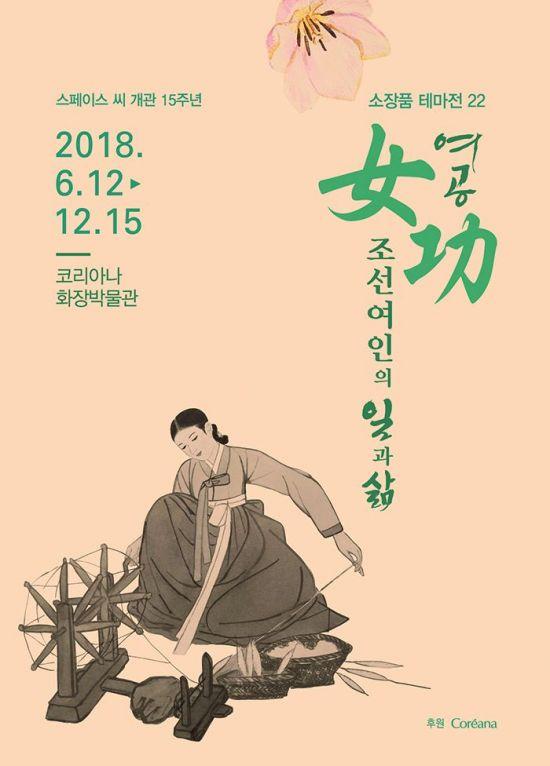 물레질, 반짇고리...'여공(女功)' 조선 여인의 일과 삶