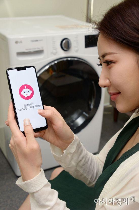 """LG전자, 'A/S 챗봇' 개시…""""AI가 24시간 제품 상담"""""""