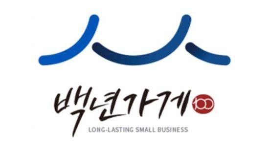 '백년가게' 서울지역 선정…이달부터 평가위원회 개최