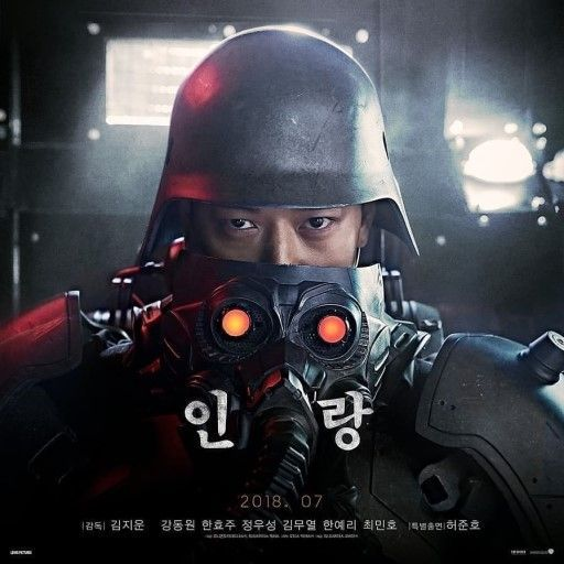 영화 '인랑' 포스터
