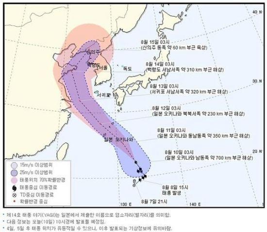 '태풍 야기', 이동 경로는?…한반도 북상 가능성도