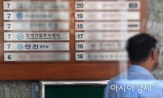 '경비 용역비 배임 의혹' 조양호 한진그룹 회장, 내일 경찰 소환