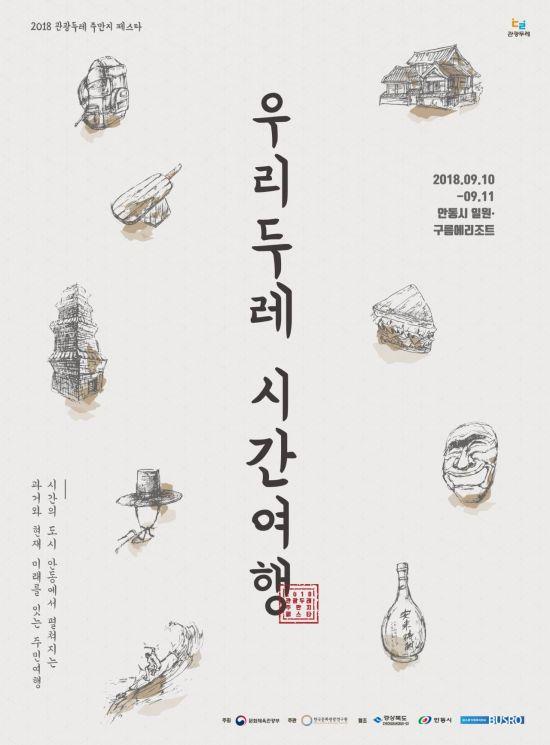 주민이 만드는 지역여행…관광두레 전국대회 안동서 개최