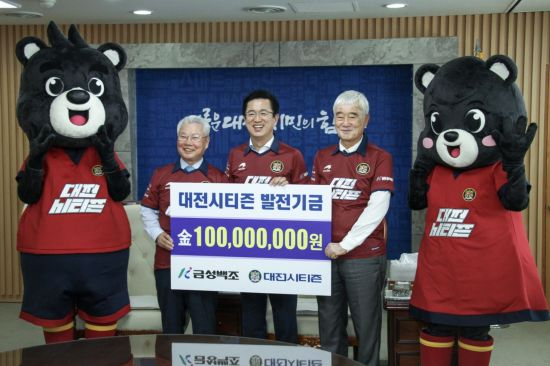 """금성백조 """"대전시티즌 선전 기원 후원금 1억원 전달"""""""