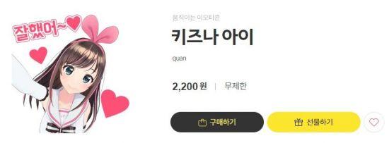 구독자 220만, 얼굴 없는 미소녀 '버추얼 유튜버'의 정체는?(영상)