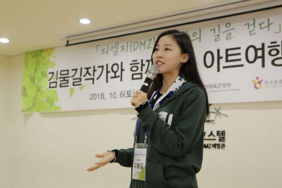 [포토] 김물길 작가와 함께 하는 '아트 여행'