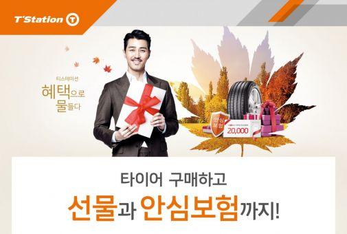 티스테이션, 한국타이어 프리미엄 제품 구매 시 경품 증정