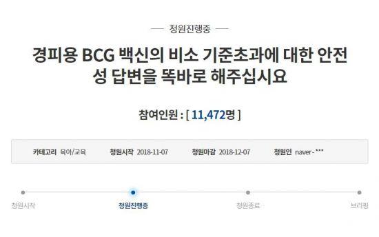 'BCG 경피용 백신' 논란으로 예방접종도우미사이트 화제…靑 국민청원 게시