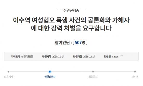 """""""메갈이다"""" vs """"한남이다"""" 이수역 폭행 '혐오범죄' 논란"""