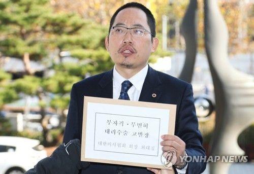 """의협, '대리수술 의혹' 병원 고발…""""무면허 대리수술 고발합니다"""""""