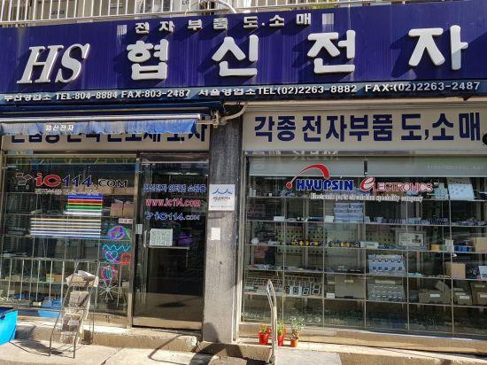 [한국의 백년가게]전자부품유통 외길…'1평 쪽방'서 글로벌 유통기업으로 성장