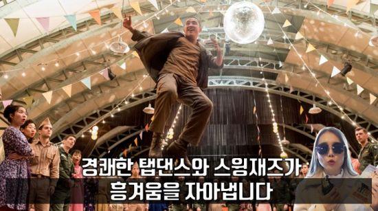 사진=영화 '스윙키즈' 스틸컷, 편집=씨쓰루