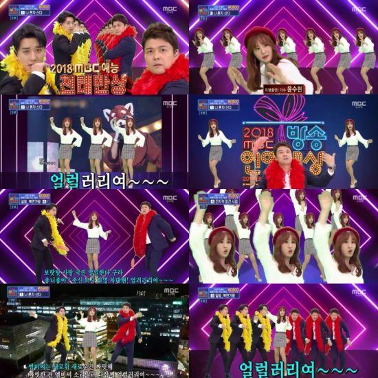 사진='2018 MBC 방송 연예대상' 영상 캡처