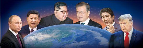 """[文정부 반환점] 남북관계 올인하다 고립 """"주변국 공조 강화를"""""""