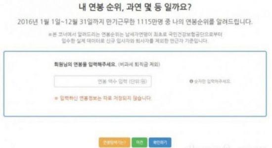 """""""자괴감 든다""""…연봉 정보 알려주는 '연봉탐색기 2019'"""