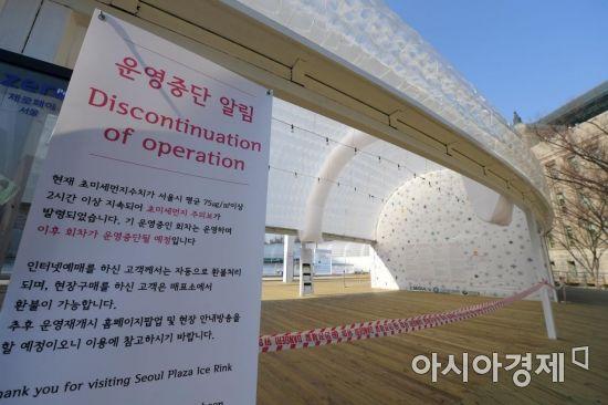 [포토]서울광장 스케이트장 운영 중단