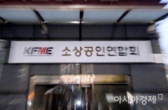 """[2020국감]소상공인연합회 """"스타필드 안성과 상생협약 無""""…해명 촉구"""