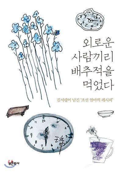 [김희윤의 책섶] 니들이 '배추적' 맛을 알아?