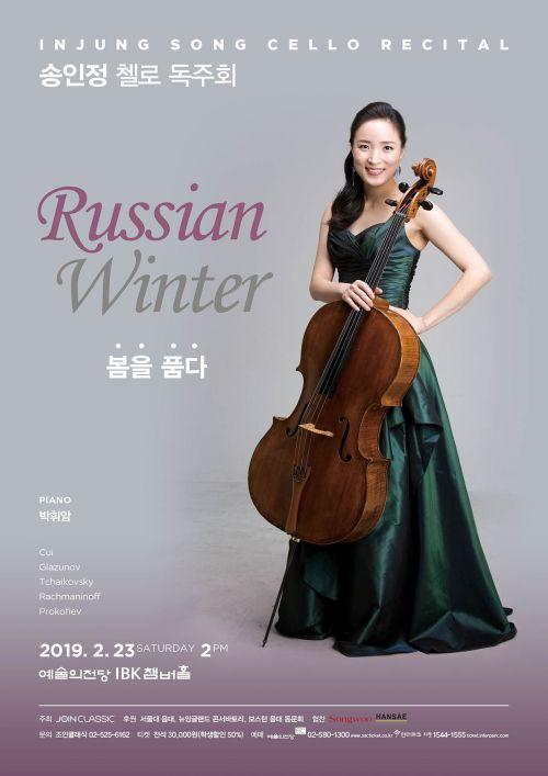 송인정 첼로 독주회 '봄을 품은 러시아의 겨울'