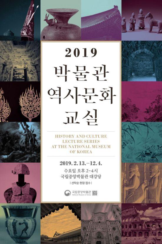 국립중앙박물관, 매주 수요일에 역사문화 교실
