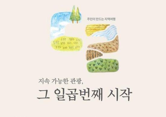 """""""지역관광, 주민이 스스로 개발한다""""..관광두레 12곳 선정"""