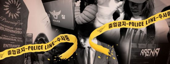'해외 투자자 성접대' 의혹 유리홀딩스 대표, 경찰 기습 출석