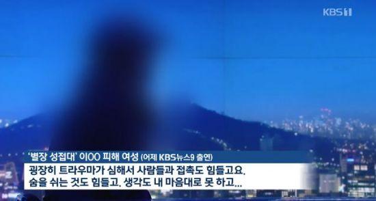 """""""30명 정도 여성…너무 난잡해"""" 김학의 피해 여성의 절규"""