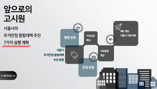 [외딴섬 관리대책]서울시, 스프링클러 설치 예산 증액·바우처 대상 확대