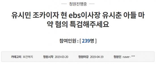 """유시춘 아들 '마약 밀수' 논란…""""특검 해달라"""" 靑 국민청원"""
