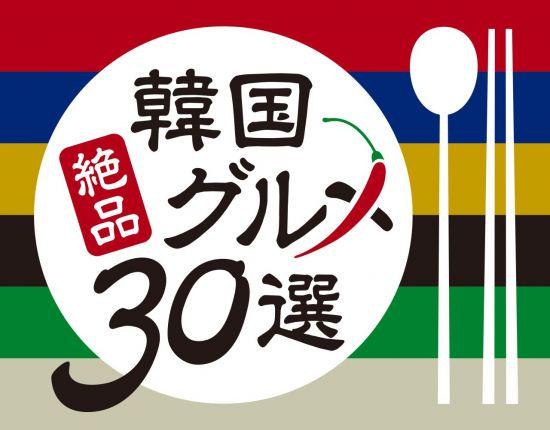 관광공사, '한식'으로 일본 관광객 방한 추진