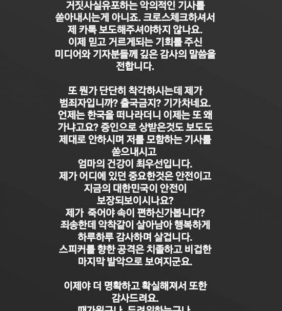"""[전문] 윤지오 """"출국금지? 제가 범죄자인가요""""…김수민 작가 측 주장에 분노"""