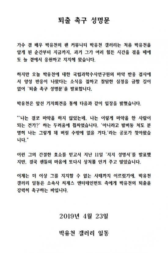 """'박유천 마약 양성반응' 팬들 """"더이상 지지할 수 없는 사태, 퇴출 촉구"""""""