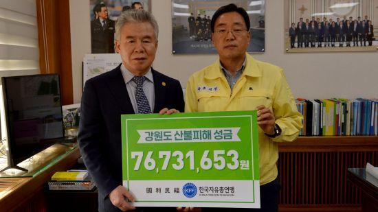 한국자유총연맹, 강원 산불피해 지역에 성금 7700만원 전달