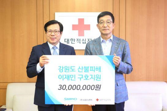 삼표, 강원산불 피해성금 3000만원…'드라이몰탈'도 기부