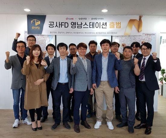 플로언스, 오프라인 플랫폼 '공사FD' 영남지역 총판 출범