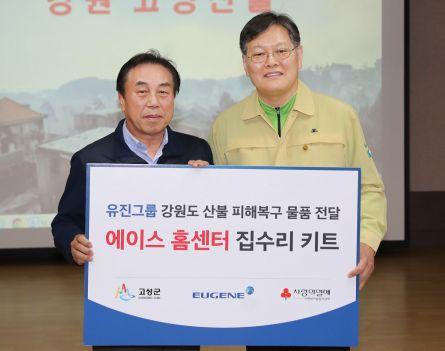 """유진그룹, 강원산불 이재민 돕기…""""1억 상당 집수리 키트"""""""