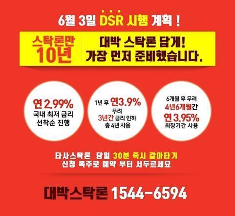 【즉시대환 대박스탁】 연2.99%로 증권사 신용 10분 즉시 갈아타기 선착순 !