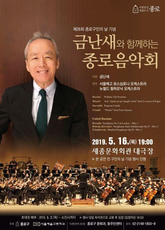 종로구민의 날 기념, 금난새와 함께하는 종로음악회 개최