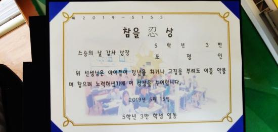 카네이션 대신 '손편지·거꾸로 상장' 달라진 스승의날 행사