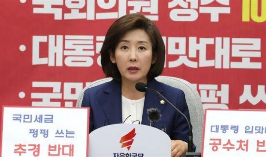 '달창' 발언 나경원, 명예훼손 혐의로 경찰고발 당해