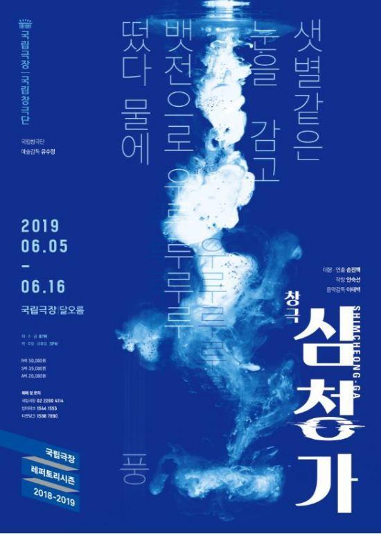손진책 연출·안숙선 작창 '심청가', 내달 5~16일 재연