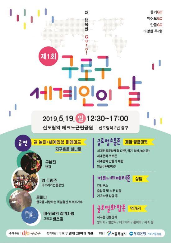 구로구 '세계인의 날' 축제 개최