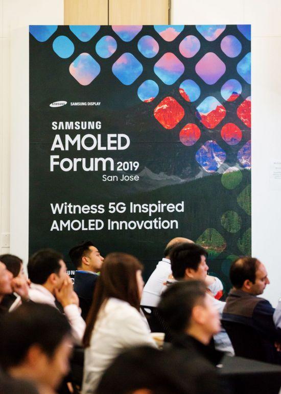 삼성디스플레이, 美 실리콘밸리서 '2019 삼성 AMOLED 포럼' 개최