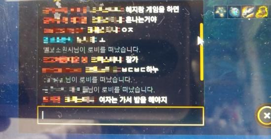 """""""혜지를 아시나요"""" 게임 중 성희롱 당하는 여성 게이머"""