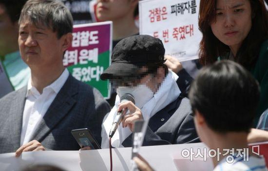 [포토] '김학의 사건' 피해 증언하는 여성